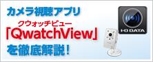 カメラ視聴アプリ「QwatchView」を徹底解説!
