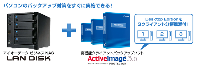 ActiveImage Protector3.0