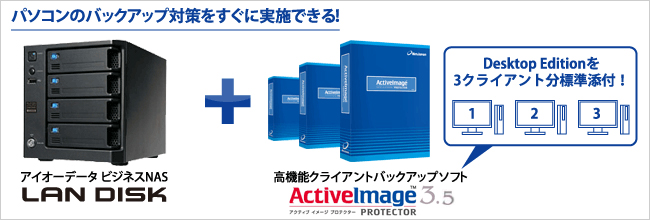 ActiveImage Protector 3.5 Desktop Edition