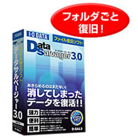 DataSalvager 3.0