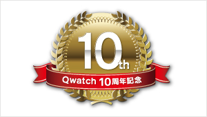 Qwatch10周年記念モデル