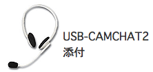USB-CAMCHAT2 添付