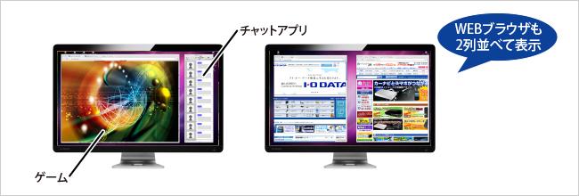 フルHDでゲームしながらのWEB閲覧も快適! 画像編集ソフト、表計算、設計などに最適! WQHD