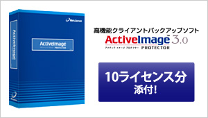 「ActiveImage Protector 3.0 Desktop Edition」10ラインセンス分添付