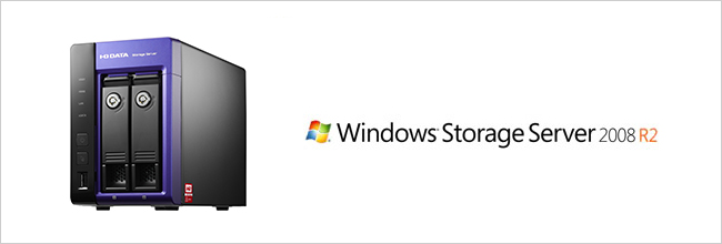 Windows Storage Server 2008 R2を搭載