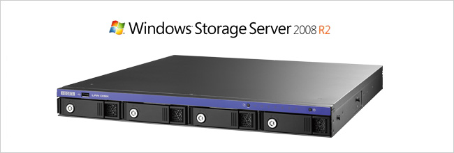 Windows Storage Server 2008 R2 Standard Edition を搭載