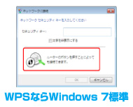 Windows7標準