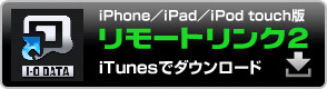 iPhone/iPad/iPod touch版リモートリンク2 iTunesでダウンロード