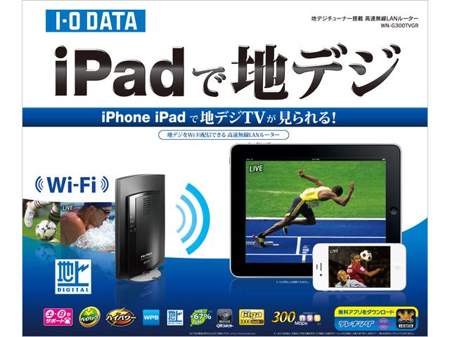 Wi-Fi TV テレビかトイレかのジレンマ解決 iPhoneでワイヤレス地デジ視聴