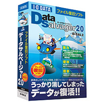 DataSalvager2シリーズ