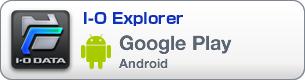 「I-O Explorer」