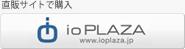 直販サイトで購入「ioPLAZA」