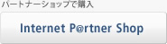 パートナーショップで購入「Internet P@rtner Shop」