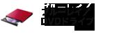 ブルーレイ/DVDドライブ
