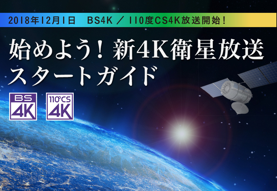 始めよう!新4K衛星放送スタートガイド:新4K衛星放送ってなに ...