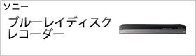 ソニーブルーレイディスクレコーダー