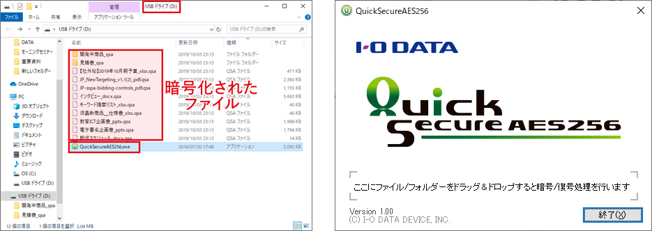 「QuickSecureAES256.exe」をダブルクリックして起動