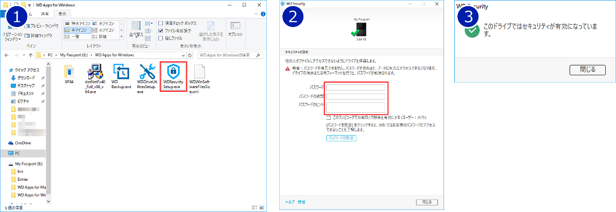 WD Security™ソフトウェアの設定方法