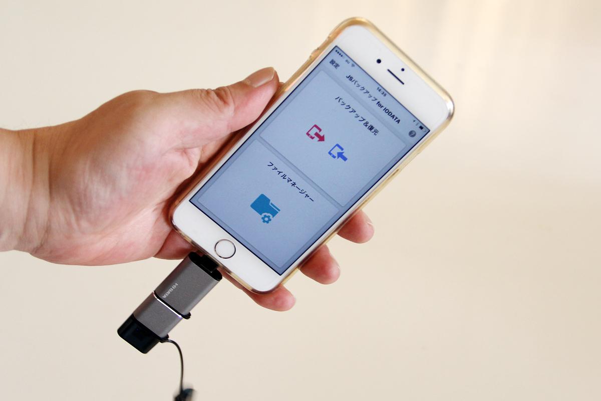 写真 に 移す usb から iphone を 【脱パソコン・USB】iPhoneの容量不足対策に!写真データ保存方法