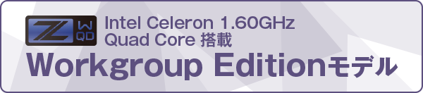 Intel Celeron 1.60GHz Quad Core 搭載 Workgroup Editionモデル