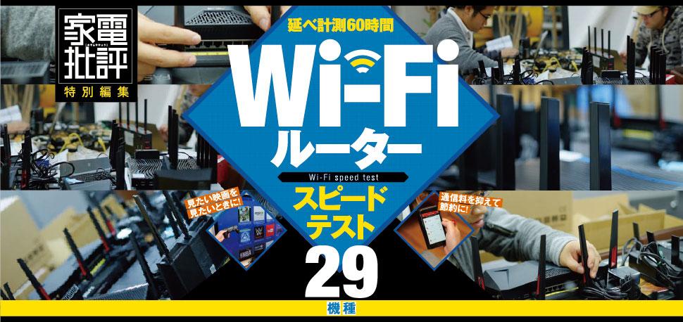 スピード テスト wifi