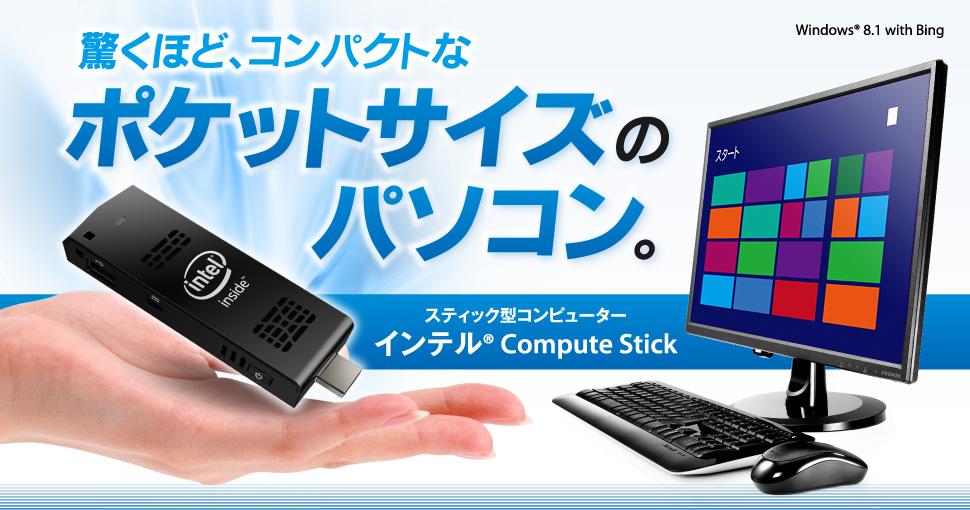 驚くほど、コンパクトなポケットサイズのパソコン。スティック型コンピューターインテル® Compute Stick