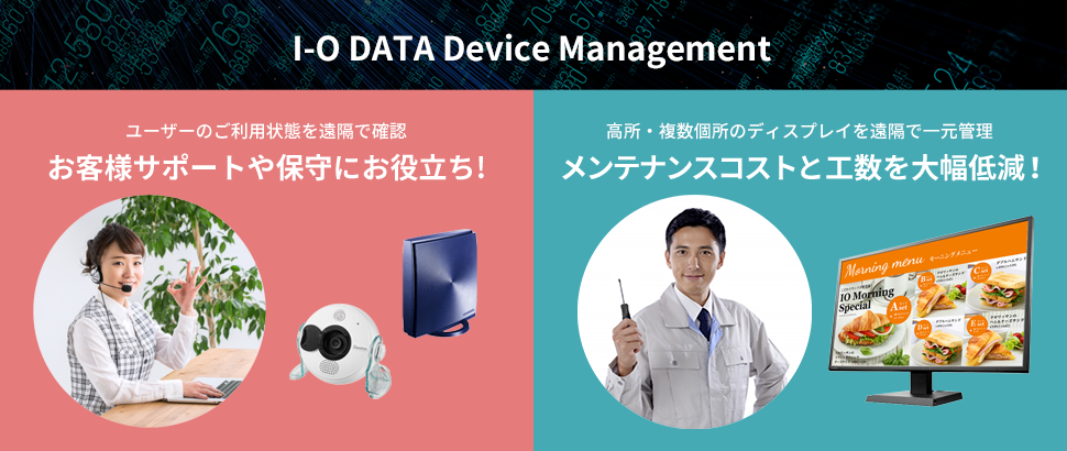I-O DATA Device Management
