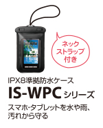 IS-WPCシリーズ