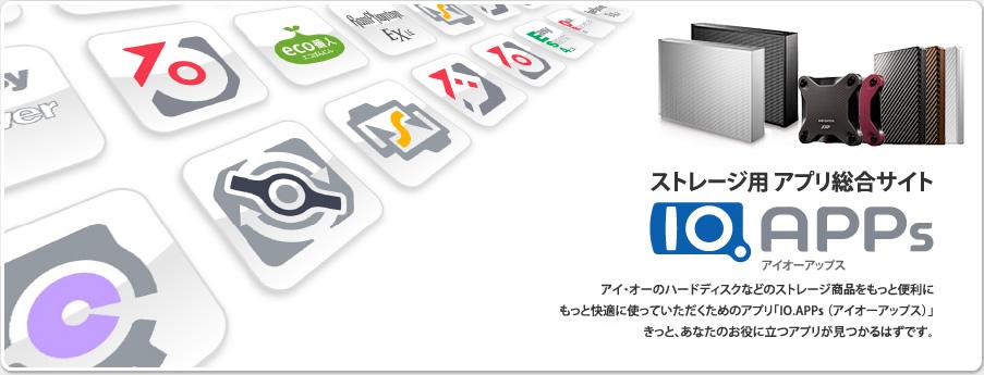 IO.APPs(アイオーアップス)   IODATA アイ・オー・データ機器