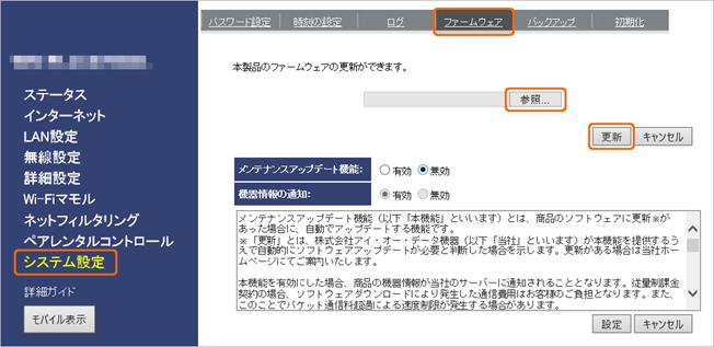 iodata ファームウェア 更新できない